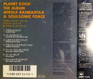 Back Cover Album Afrika Bambaataa - Planet Rock - the album